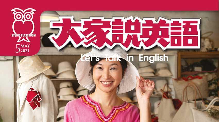 五月號 大家說英語