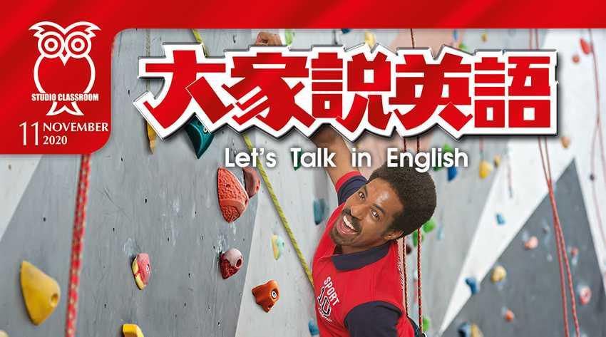 2020十一月號 大家說英語