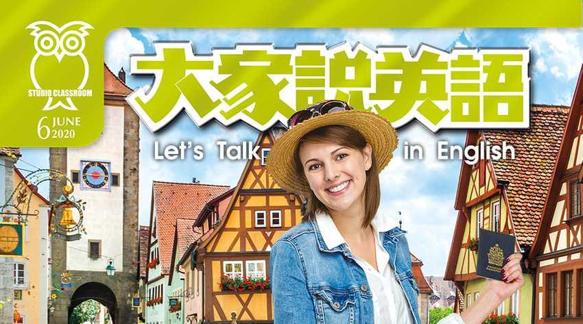 2020六月號 大家說英語