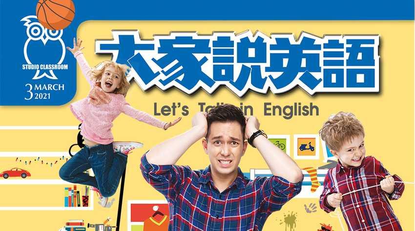三月號 大家說英語