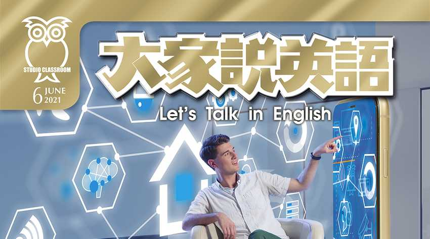 六月號 大家說英語