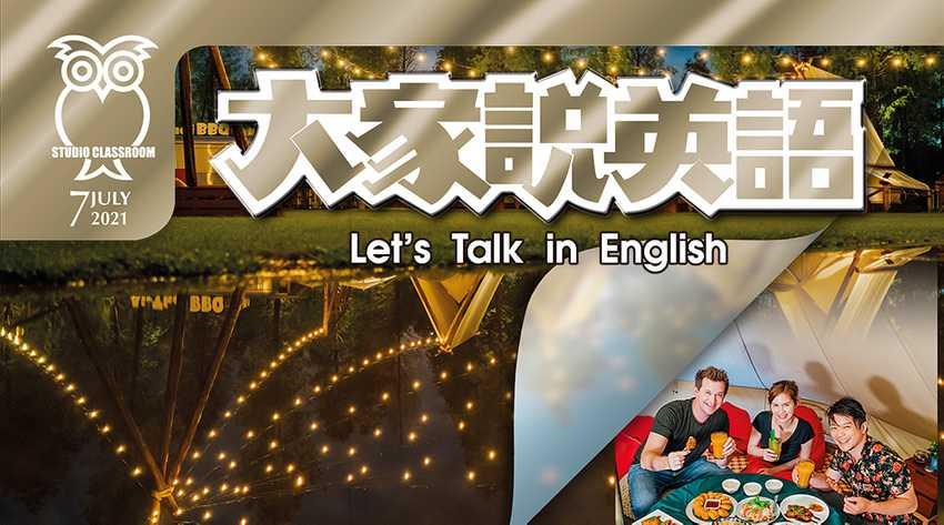 今日免費版-大家說英語