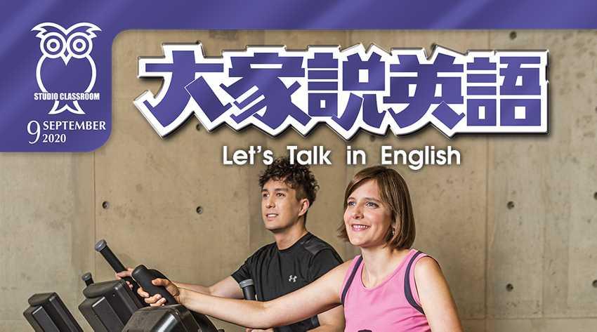 2020九月號 大家說英語