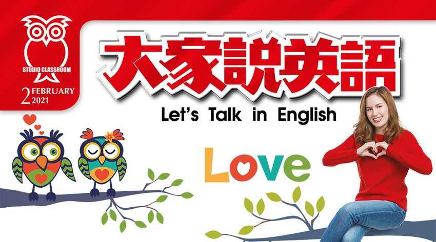 二月號 大家說英語