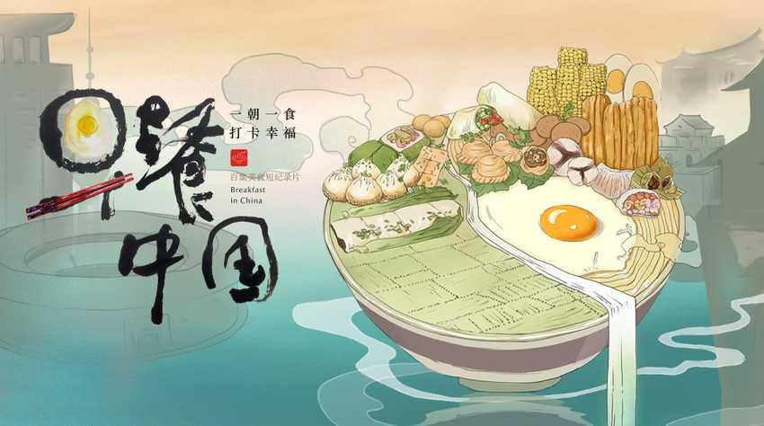 早餐中國第一季