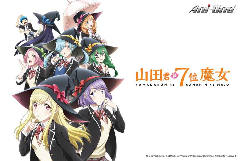 山田君與7位魔女