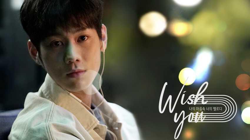 Wish You:你在我心中的旋律(電影版)