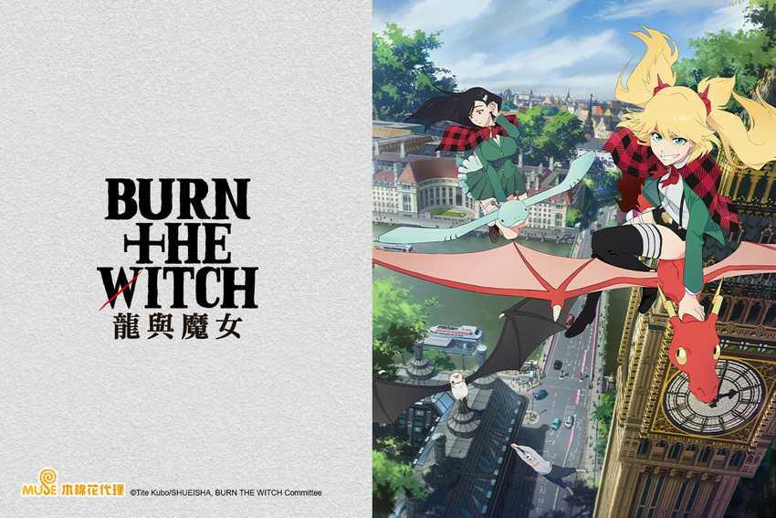 BURN THE WITCH 龍與魔女