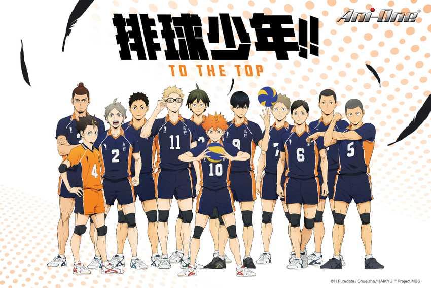 排球少年!!第四季#1-13