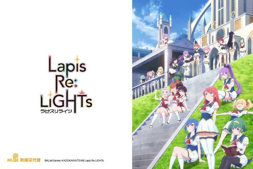 Lapis Re:LiGHTs