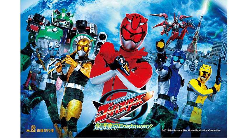 特命戰隊Go Busters THE MOVIE 保護東京Enetower!