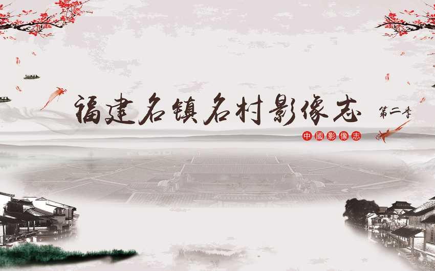 中國影像志·福建名鎮名村影像志 第二季