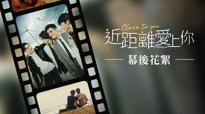 《HIStory4-近距離愛上你》幕後花絮