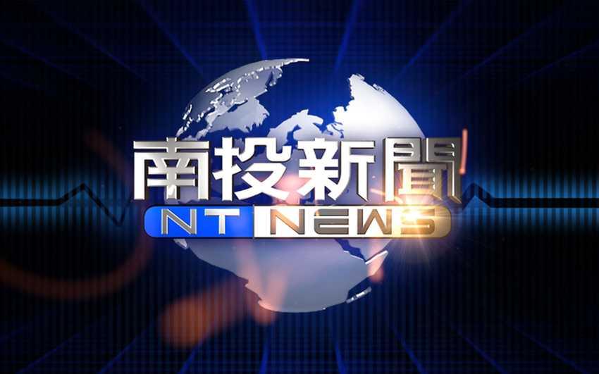TDN 南投新聞|鑫傳國際