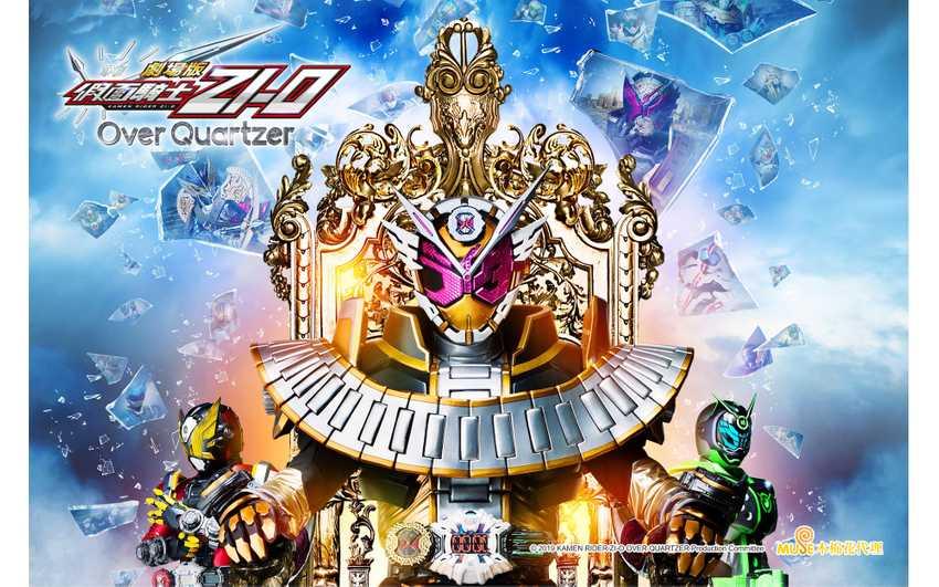 假面騎士ZI-O - Over Quartzer