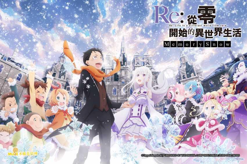 Re:從零開始的異世界生活 Memory Snow
