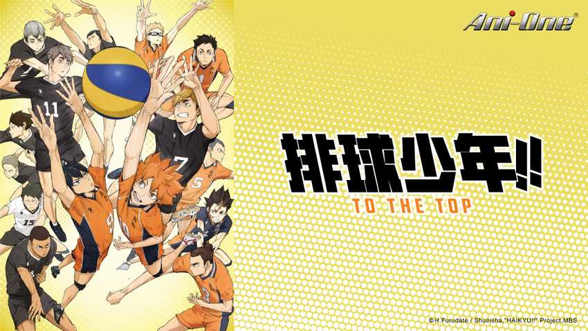 排球少年!!第四季#14-25