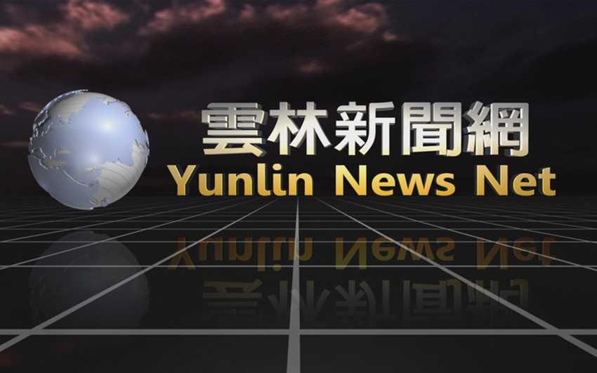 雲林新聞網
