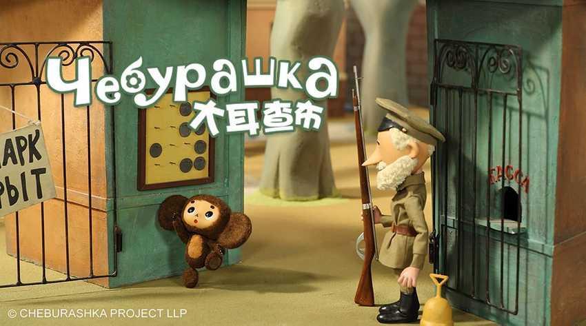 大耳查布電影(2010)