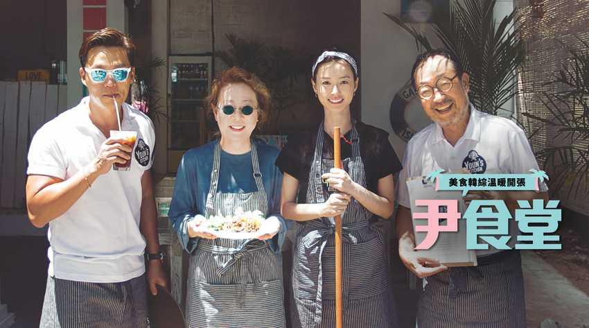 尹食堂 第一季