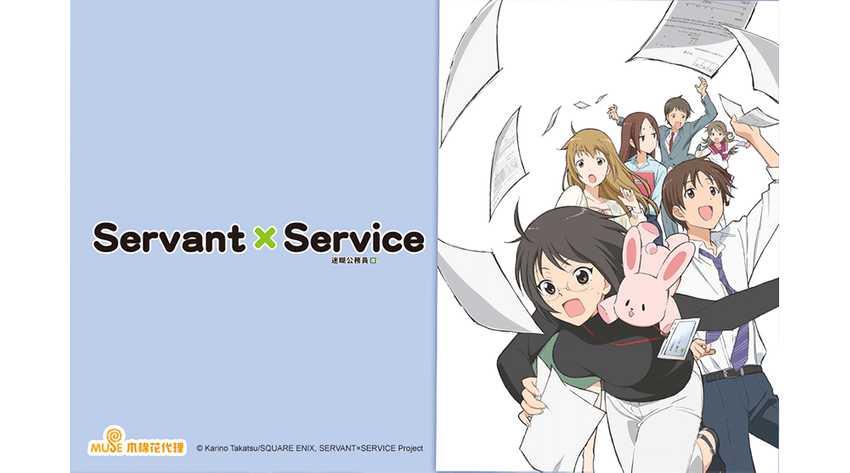 Servant×Service 迷糊公務員