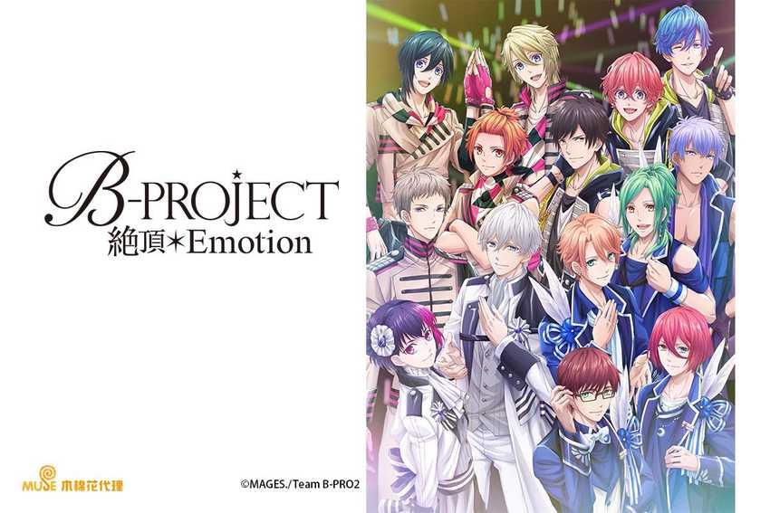 B-PROJECT~絕頂*Emotion~