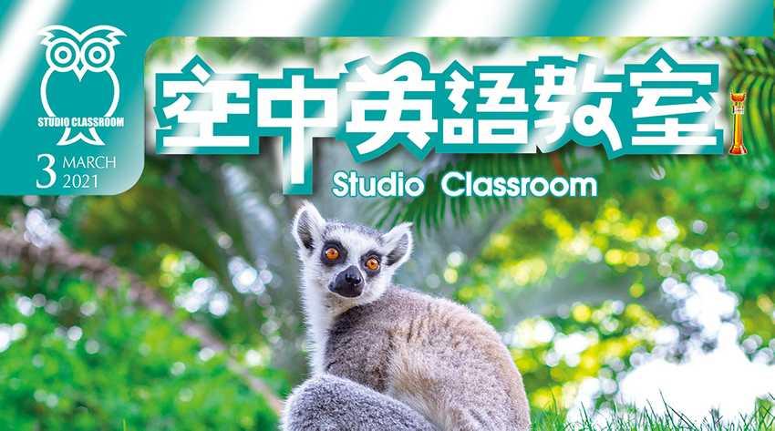 三月號 空中英語教室