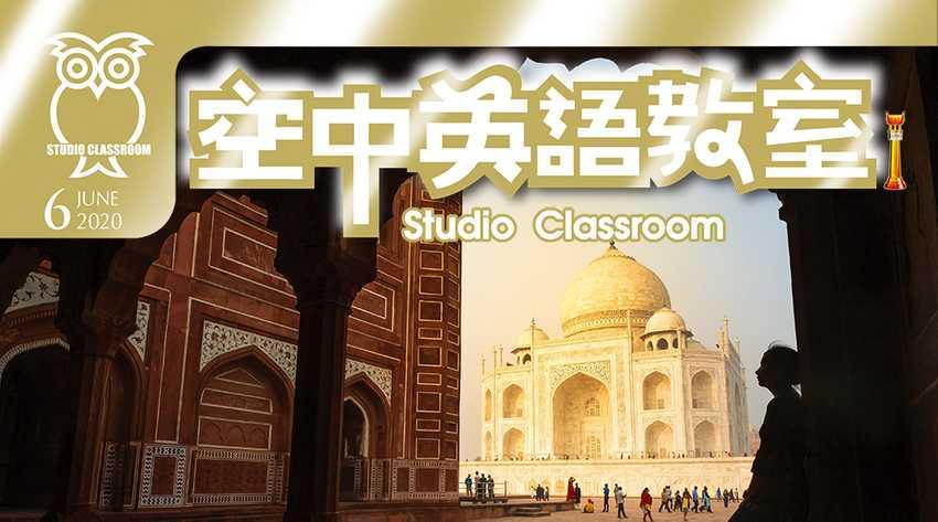 2020六月號 空中英語教室
