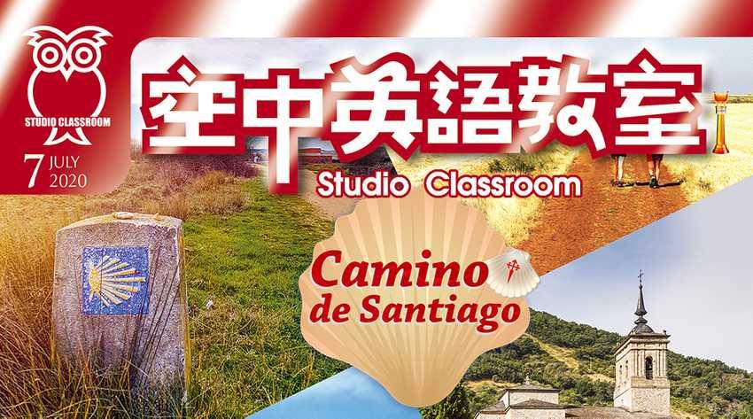 2020七月號 空中英語教室