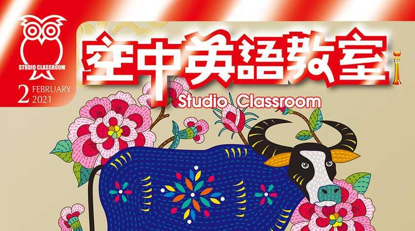 二月號 空中英語教室