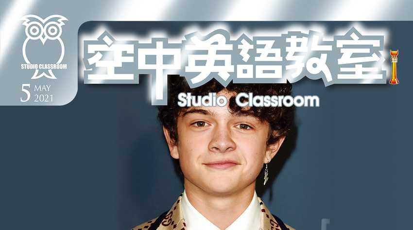 五月號 空中英語教室