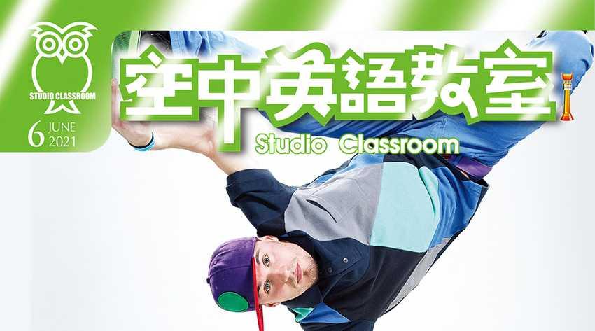 六月號 空中英語教室
