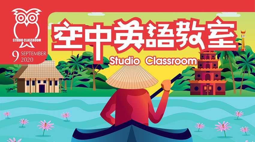 2020九月號 空中英語教室