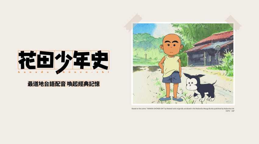 花田少年史(台語版)