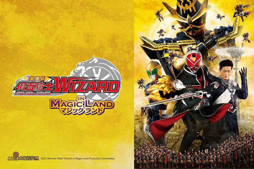 假面騎士Wizard in Magic Land