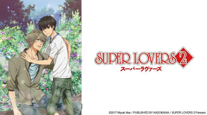 超級戀人 Super Lovers 第二季