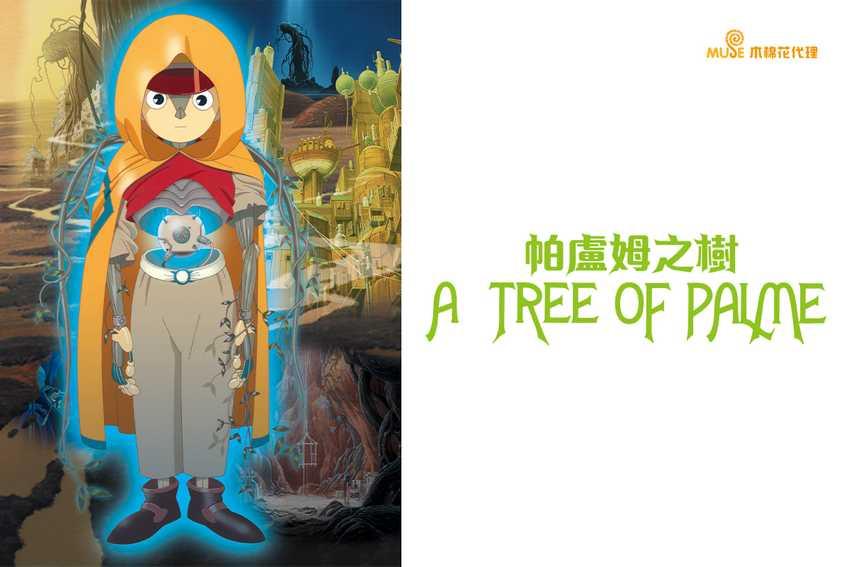 帕盧姆之樹